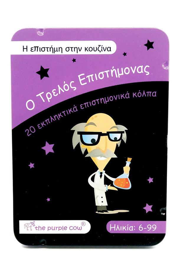 Πειράματα - Επιστήμη στη κουζίνα - Ο τρελός επιστήμονας The purple cow 26344
