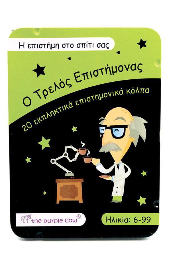 Πειράματα - Η επιστήμη στο σπίτι σας - Ο τρελός επιστήμονας The purple cow 90445