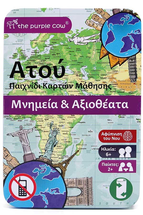 Επιτραπέζιο Ατού - Μνημεία και Αξιοθέατα The purple cow 26498