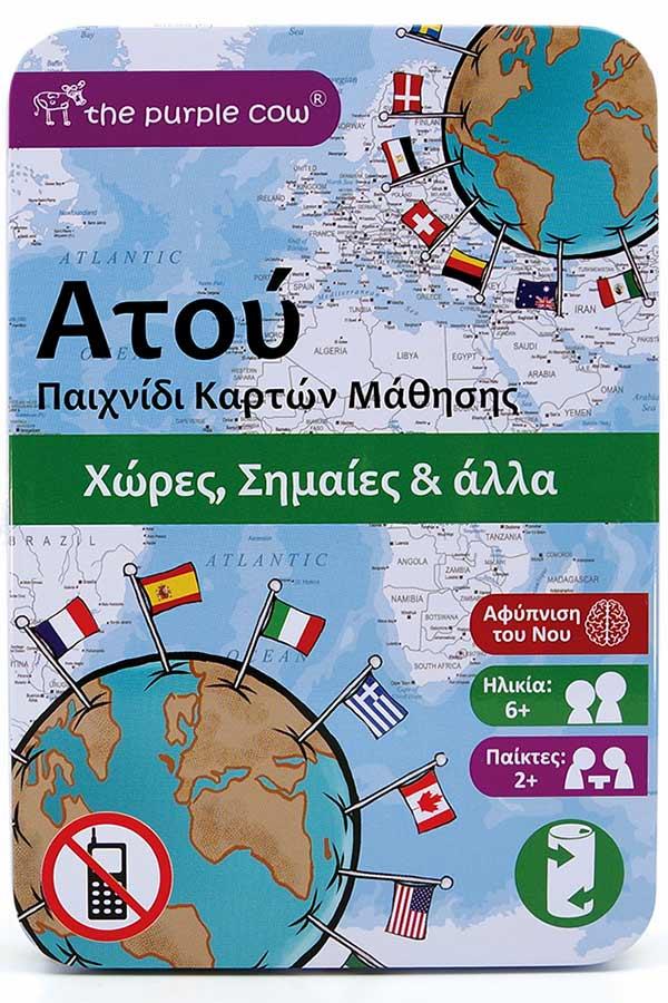 Επιτραπέζιο Ατού - Χώρες, σημαίες και άλλα The purple cow 26481