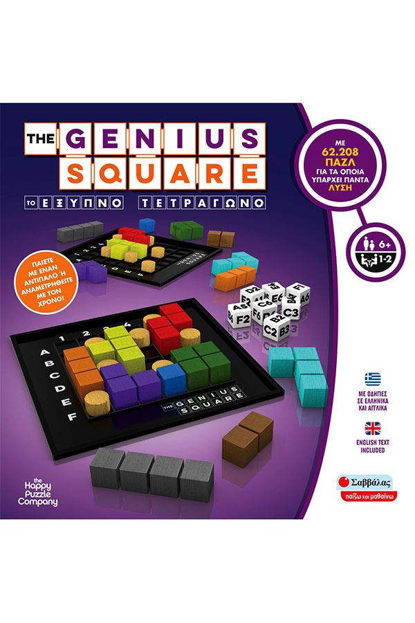 The genius square - Το Έξυπνο Τετράγωνο