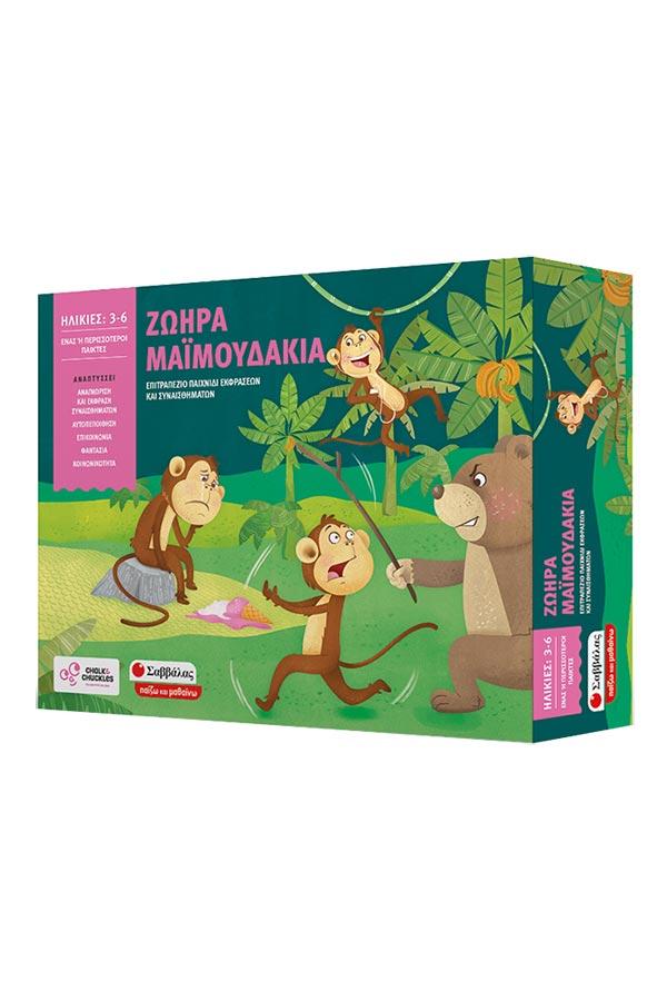 Ζωηρά μαϊμουδάκια - Επιτραπέζιο παιχνίδι εκφράσεων και συναισθημάτων