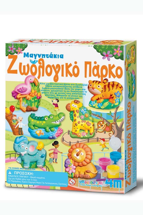 Κατασκευή με γύψο Ζωολογικό πάρκο μαγνητάκια - καρφίτσες 4M toys 00-04753