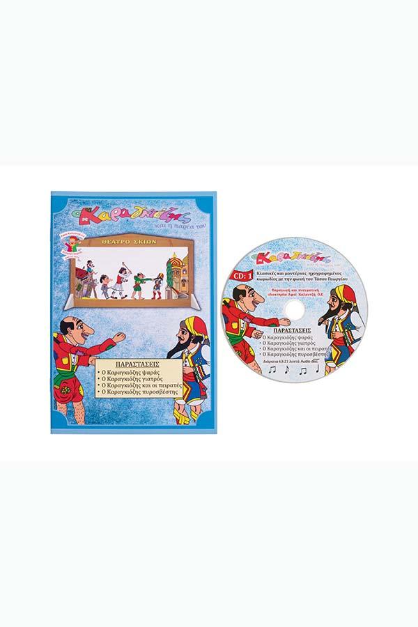 Ιστορίες Ο Καραγκιόζης και η παρέα του σετ βιβλίο και CD1