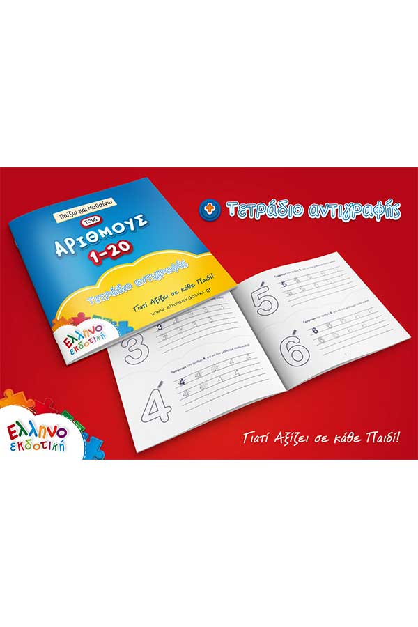 Παζλ 48 τεμαχίων Παίζω και μαθαίνω τους αριθμούς 1-20 Ελληνοεκδοτική 380091