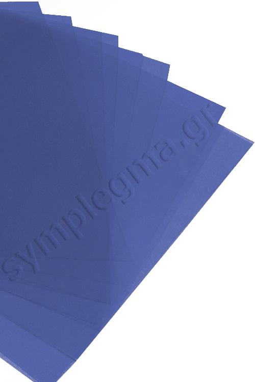 Ζελατίνες βιβλιοδεσίας διάφανες μπλε 297x210mm
