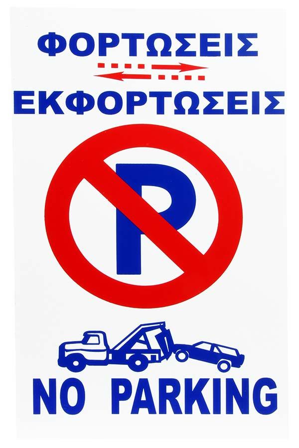 Πινακίδα σήμανσης πλαστική Φορτώσεις εκφορτώσεις No parking 32x20cm