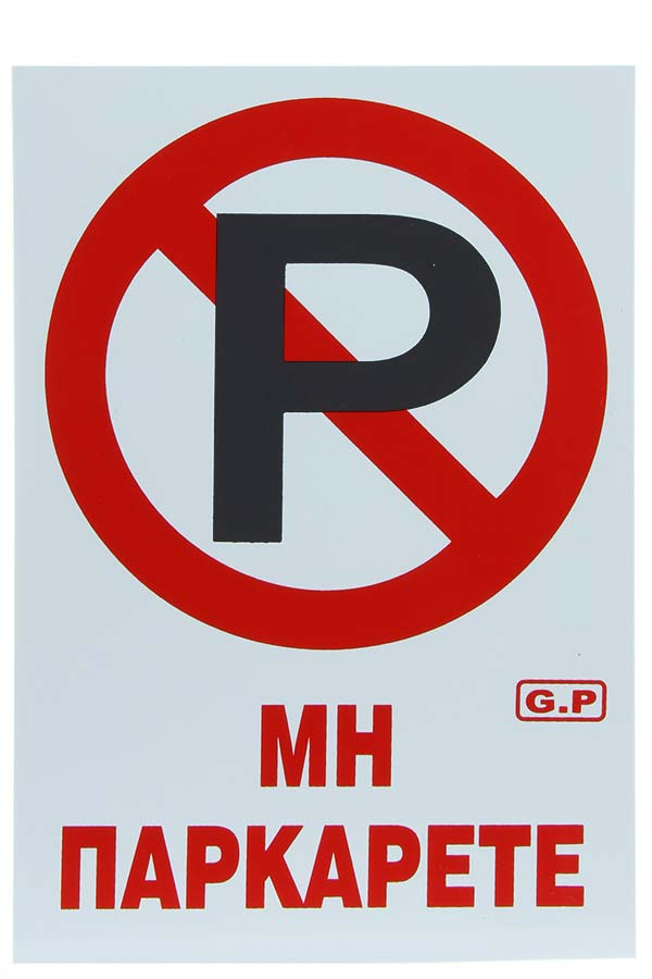 Πινακίδα σήμανσης πλαστική Μη παρκάρετε 22x15cm