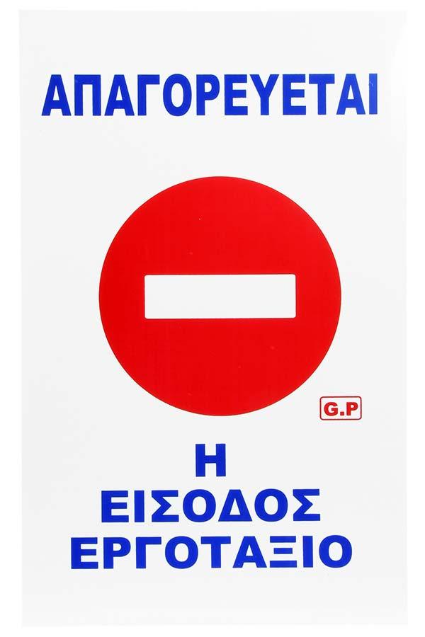 Πινακίδα σήμανσης πλαστική Απαγορεύεται η είσοδος εργοτάξιο 32x20cm