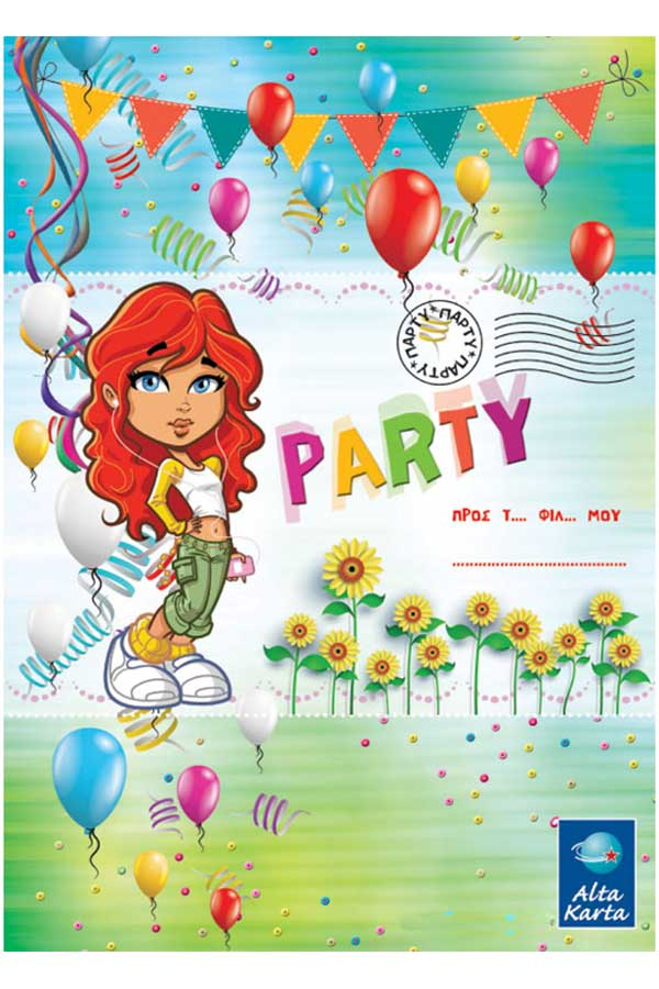 Προσκλήσεις πάρτυ για κορίτσια - Πρόσκληση PARTY 022