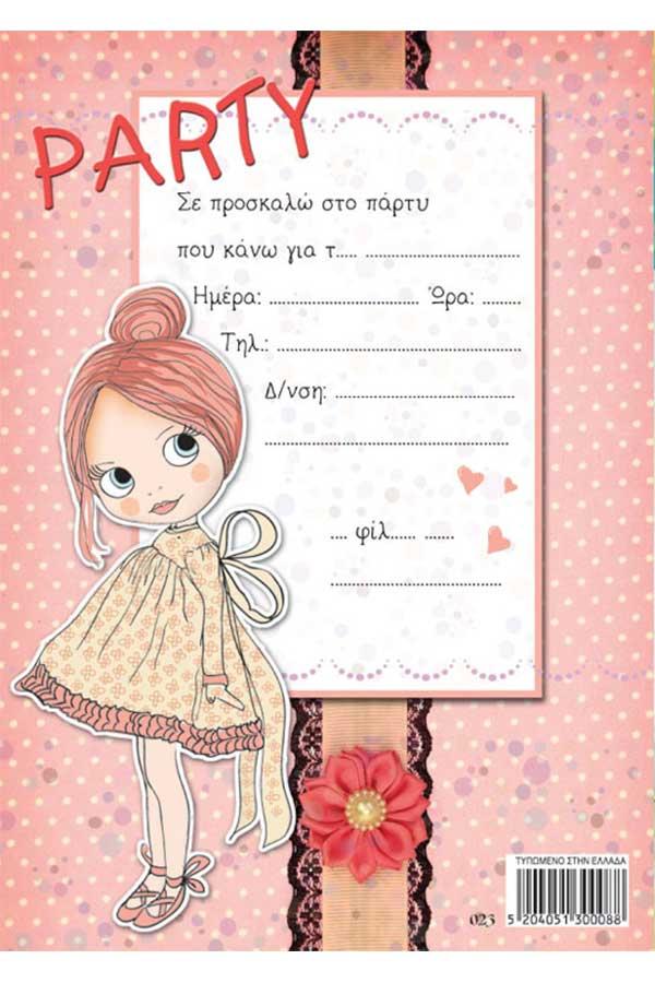 Προσκλήσεις πάρτυ Μπαλαρίνα 023