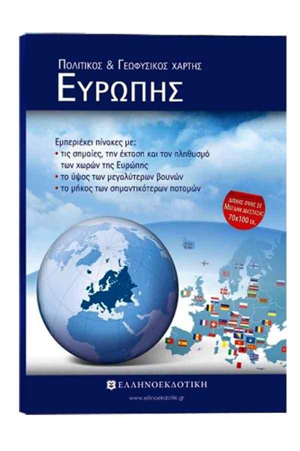 Χάρτης Ευρώπης Πολιτικός, Γεωφυσικός διπλωμένος 70cmx1m