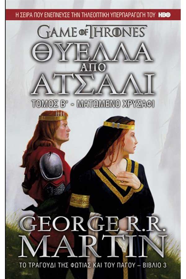 Game of thrones - Θύελλα από ατσάλι Βιβλίο 3 - Τόμος Β΄ Ματωμένο χρυσάφι