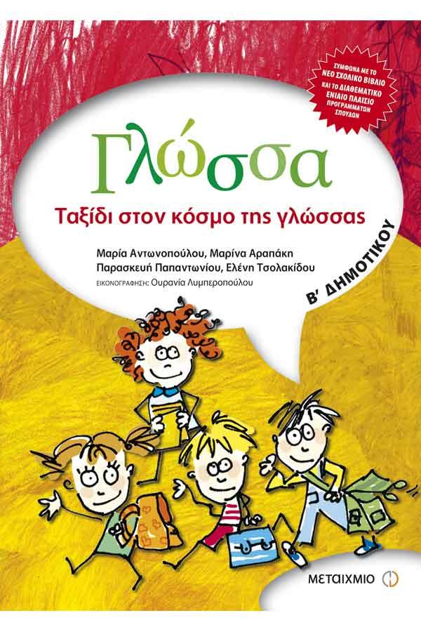 Γλώσσα : Ταξίδι στον κόσμο της γλώσσας Β΄ Δημοτικού Παπαντωνίου Π.-...
