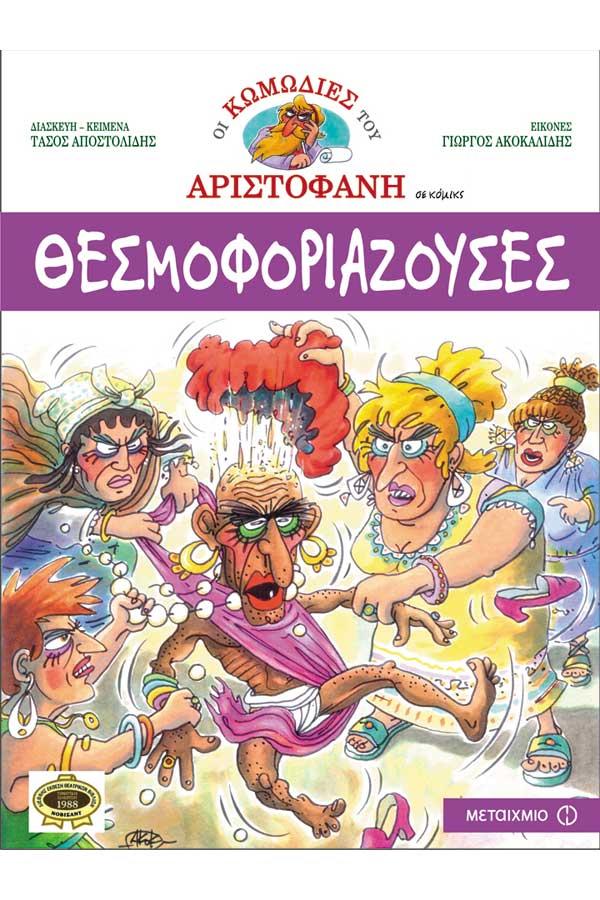 Οι κωμωδίες του Αριστοφάνη-Θεσμοφοριάζουσες