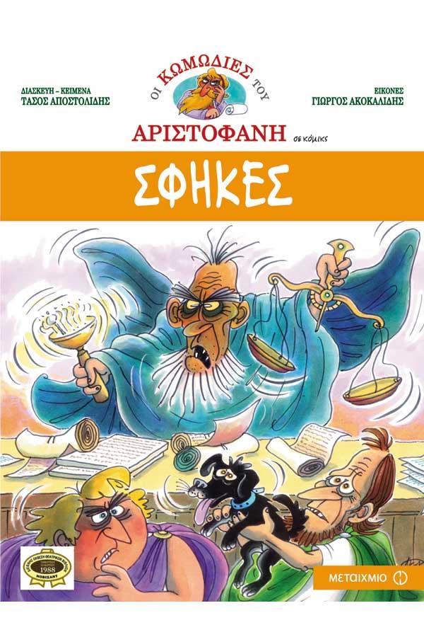 Οι κωμωδίες του Αριστοφάνη - Σφήκες