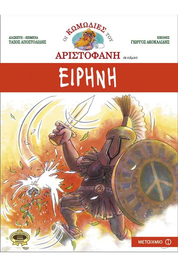 Οι κωμωδίες του Αριστοφάνη - Ειρήνη
