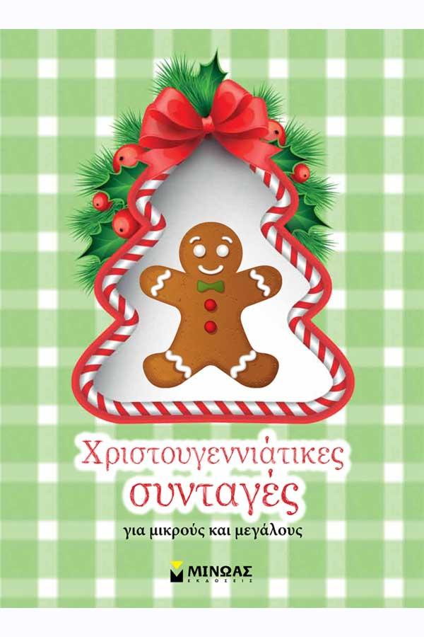 Χριστουγεννιάτικες συνταγές για μικρούς και μεγάλους