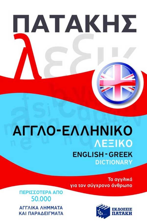 Λεξικό Αγγλο - Ελληνικό