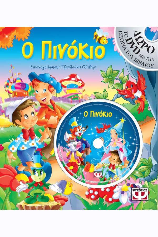 Ο Πινόκιο με DVD