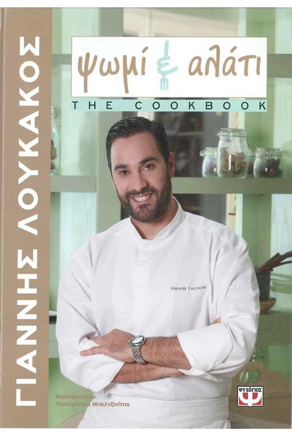 Ψωμί και αλάτι - The cookbook