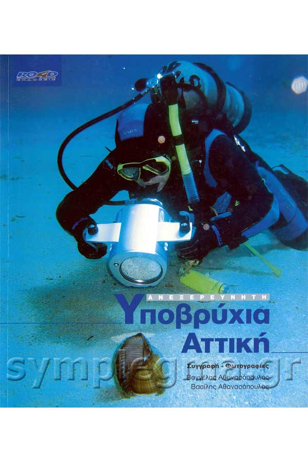 Υποβρύχια Αττική