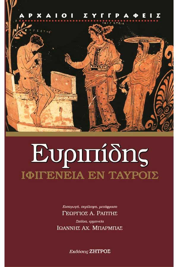 Ευριπίδης - Ιφιγένεια εν Ταύροις