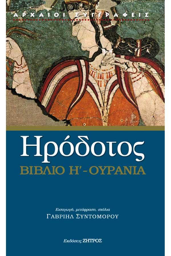 Ηρόδοτος - βιβλίο Η΄- Ουρανία